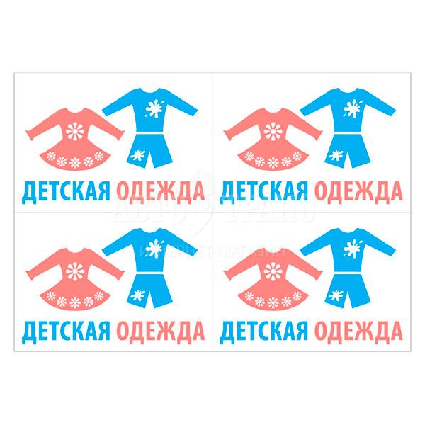 Интернет Магазин Одежды Для Детей Оптом